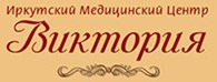 "Медицинский центр ""Виктория"""
