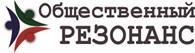 """Газета """"Общественный РЕЗОНАНС"""""""