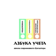 Школа современного бухгалтера «Азбука учёта»
