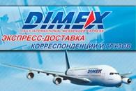 ОсОО DIMEX