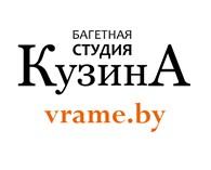 Багетная студия онлайн Vrame.by