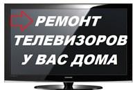 Ремонт телевизоров на Спартановке