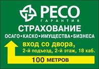 ОСАО РЕСО - ГАРАНТИЯ