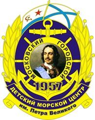 Московский Городской Детский Морской Центр им. Петра Великого