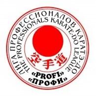 "Лига профессионалов каратэ-до ""Karate Profi"""