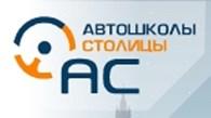"""""""Автошколы столицы"""""""