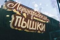 """""""Ленинградская пышка"""" (Закрыта)"""