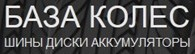 "Интернет- магазин ""База колес"""