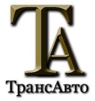 """Транспортная компания """"ТрансАвто"""""""
