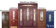 Мет Дверь в Скопине