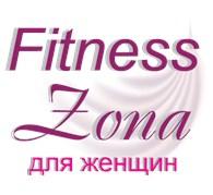 "Фитнес клуб для женщин ""Fitness Zona"""