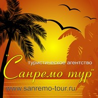 Санремо-Тур