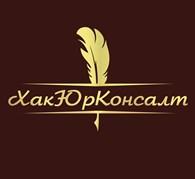 ХакЮрКонсалт