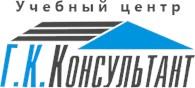 """Учебный центр """"Г.К. Консультант"""""""