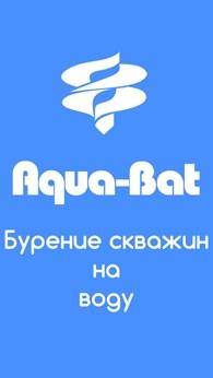 Аква-Бат