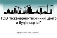 «ИНЖЕНЕРНО - ТЕХНИЧЕСКИЙ ЦЕНТР ПО СТРОИТЕЛЬСТВУ».