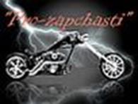 "интернет-магазин ""Pro-zapchasti"""