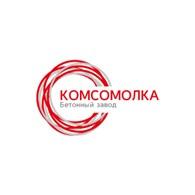 Бетонный завод «Комсомолка»