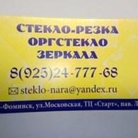 """""""Стекло-Резка"""""""