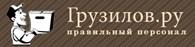 Грузилов.ру