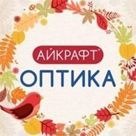 "Сеть салонов оптики ""Айкрафт оптика"""