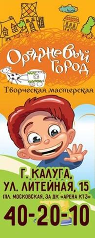 """""""Оранжевый город"""""""
