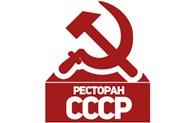 """Ресторан """"СССР"""""""