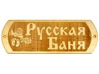 """Русские бани"""