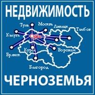 """""""НЕДВИЖИМОСТЬ ЧЕРНОЗЕМЬЯ"""" РИЕЛТОРСКИЕ УСЛУГИ"""