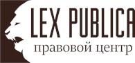 """""""Лекс Публика"""""""