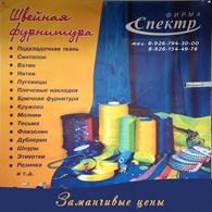 СПЕКТР швейная фурнитура