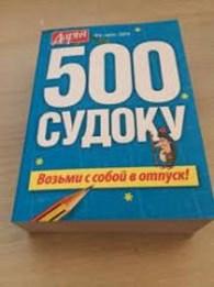 """Журнал """"500 судоку"""""""