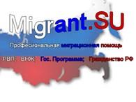 Первое миграционное агентство Калуги