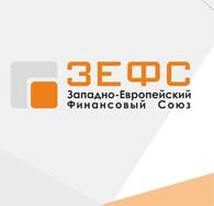 Западно-Европейский Финансовый Союз, ЗЕФС