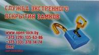 Мастер замков в Минске