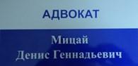 АДВОКАТ МИЦАЙ ДЕНИС ГЕННАДЬЕВИЧ