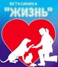 Ветеринарная клиника Жизнь