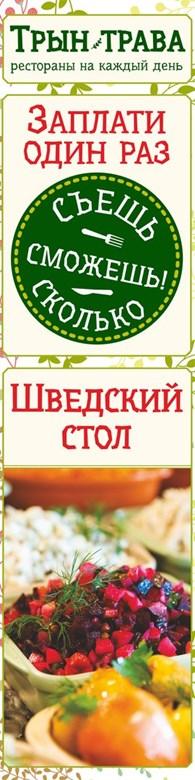 """""""Трын-Трава"""""""