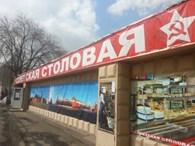 Советская столовая