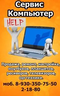 Сервис Компьютер