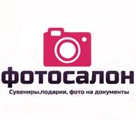 Фотосалон в Чехове