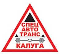 СпецАвтоТранс