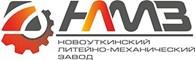 ООО Новоуткинский литейно-механический завод
