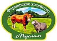 """Фермерское хозяйство """"Муслим"""""""