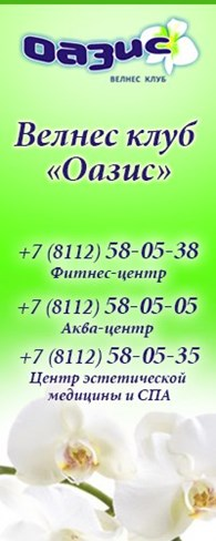 """Оазис"""
