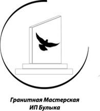 """Гранитная мастерская Булыка А.М."""
