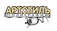 """""""Артстиль-Полиграфия"""""""