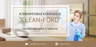 ООО CLEAN-FORD