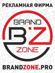 Рекламная Фирма BRAND ZONE