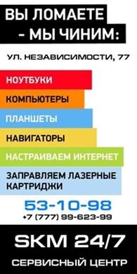 SKM сервисный центр